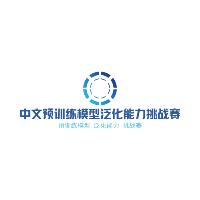 NLP中文预训练模型泛化能力挑战赛