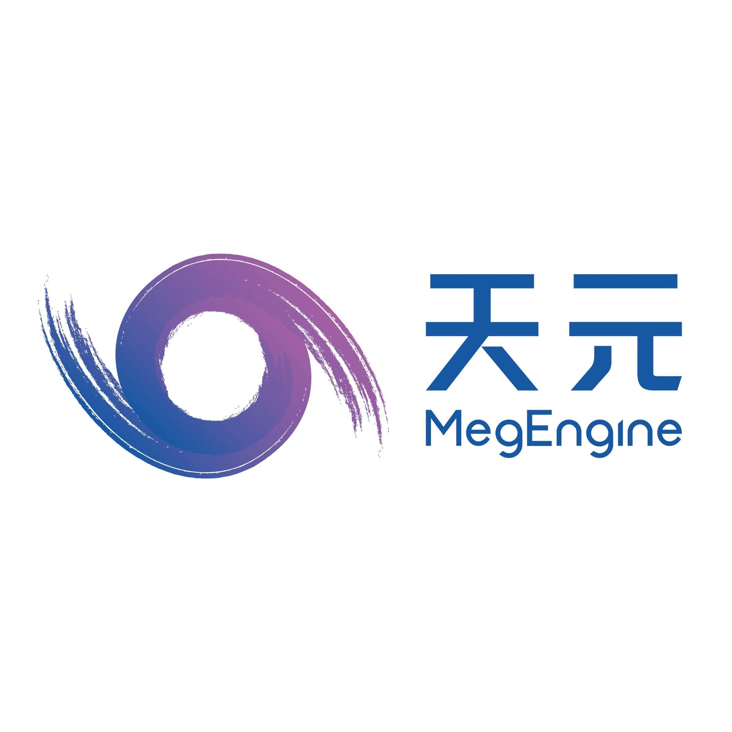 MegEngine